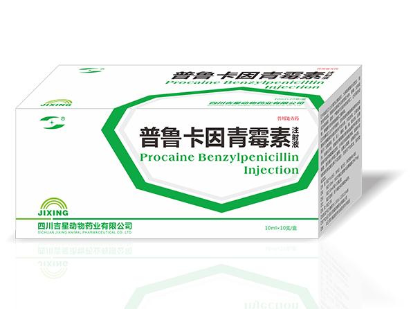 普鲁卡因青霉素注射液