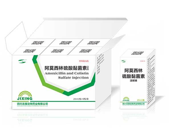 阿莫西林硫酸黏菌素注射液